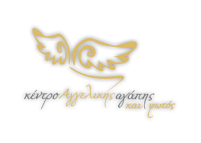 Κέντρο Αγγελικής Αγάπης και Φωτός